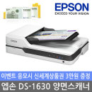 엡손 DS-1630 평판스캐너 양면스캐너 상품권증정이벤트