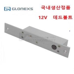 출입통제 데드볼트 GD-9000 유리문용 전기정