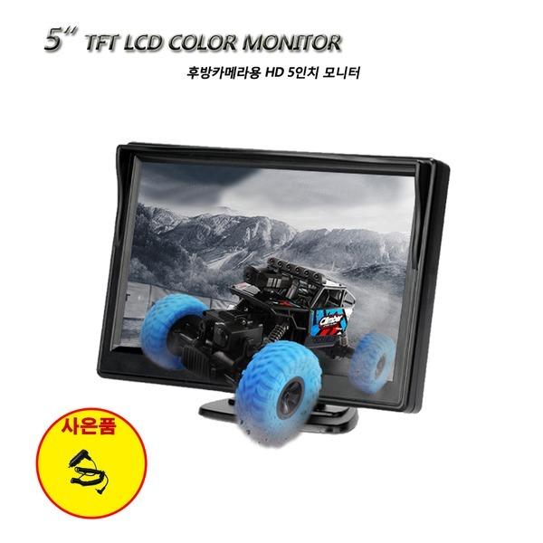 차량용모니터/후방카메라모니터/5인치모니터/고화질