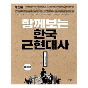 함께 보는 한국근현대사  서해문집
