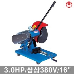 용수 고속절단기 16`/3.0HP/삼상380V/절삭기 절단기