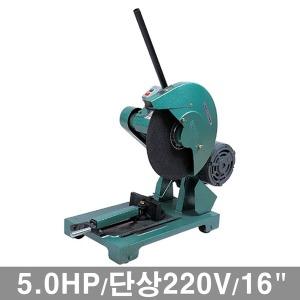 대원 고속절단기 16`/5.0HP/단상220V/절삭기 절단기
