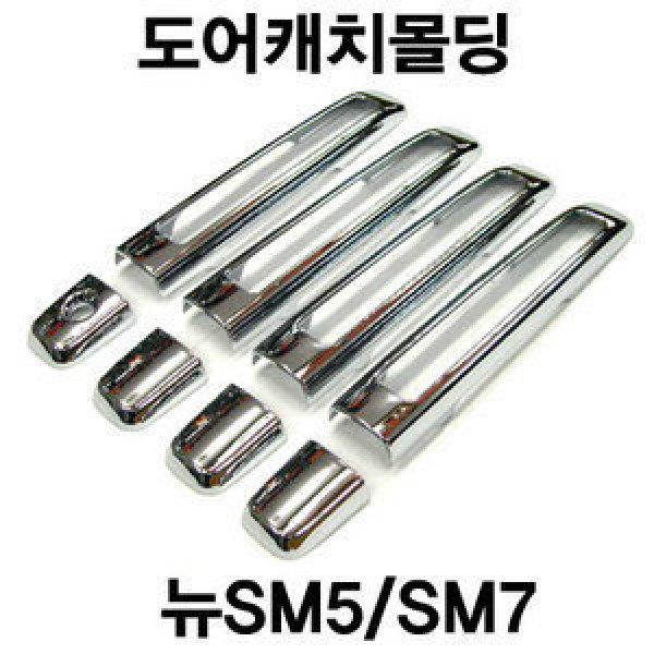 경동K-444 도어 캐치몰딩 셋트[뉴 SM5/SM7 ]도어캐치 도어캐치몰딩 도어손잡이 크롬