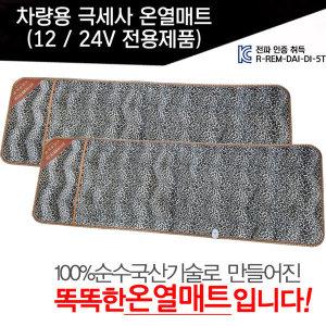 차량용 초극세사 전기장판 온열매트 차박 캠핑  24V