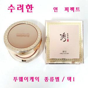 수려한 연 퍼펙트 투웨이케익 종류별 / 택1