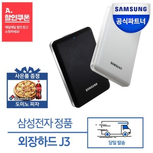 SM 삼성전자 정품 외장하드 J3 2TB :당일출고: