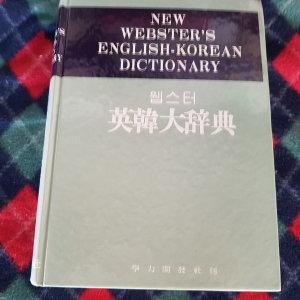 웹스터 영한대사전/학력개발사.1990