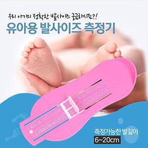 신생아 아기 애기 유아 발바닥 발 발사이즈 측정기