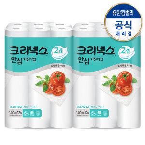 안심클래식 키친타올 120매12롤x2팩/휴지/행주