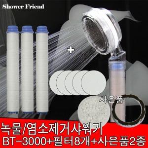 샤워프렌드BT-3000+필터8개 녹물제거샤워기 헤드 필터