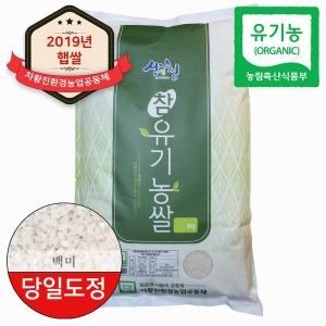 산청 지리산 청정골 친환경 유기농쌀 백미 10kg