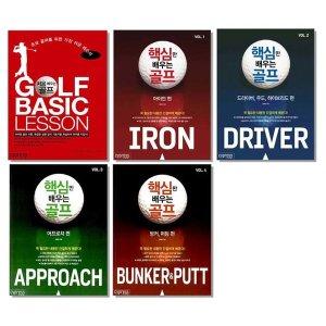 처음 배우는 골프 / 핵심만 배우는 골프 1-4권 선택구매 교본 교재 책 싸이프레스