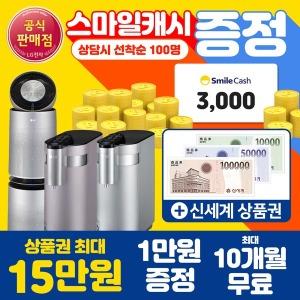 LG정수기렌탈스마일일캐시+3개월+신세계15만+추가1만