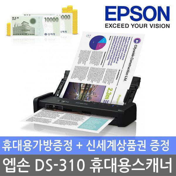 엡손 DS-310 휴대용스캐너 신세계상품권+휴대용가방
