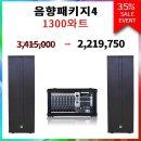음향패키지 4 EMP-1300 + SE-212(2개) 1300와트