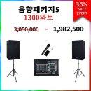 음향패키지 5 EMP-1300WHD+KRS-1540(2개)+ 스탠드(2개)