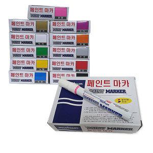 문화 페인트 마카 펜 유성 4.5mm 낱개 색상 11종