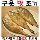 구운 맛 생선 구운 맛 조기 230g 5마리 특별한 선물
