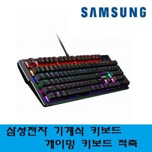 SPA-KKG1CU 기계식키보드 게이밍 키보드 적축 당일발송