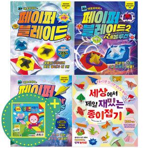 사은품) 네모아저씨의 페이퍼블레이드 1 2 페이퍼윙즈 / 세상에서 제일 재밌는 종이접기 책
