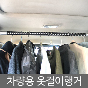 차량용 옷걸이 행거 헹거 거치대 봉타입 홀더 블랙