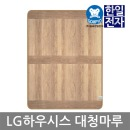 GP한일 LG하우시스 대청마루 전기매트 / 장판 요 대형