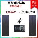 음향패키지 6EMP-1300WHD+KRS-1540(2개)+무선마이크2개