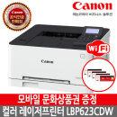 CHCY 캐논 LBP623CDW 컬러레이저프린터