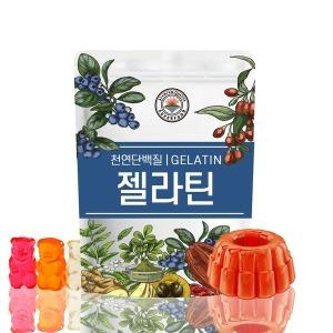 할인특가 프리미엄 젤라틴 1kg(500g+500g) 국내가공