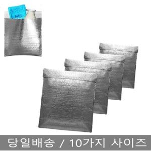 은박 보냉팩 특가 보냉팩주머니 아이스백 (40x50) 23개
