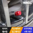 차량용 타이어 밸브캡 보호캡 휠캡 타이어튜닝 4P
