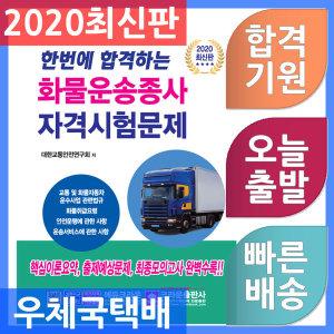 크라운출판사 한번에 합격하는 화물운송종사 자격시험문제 2020