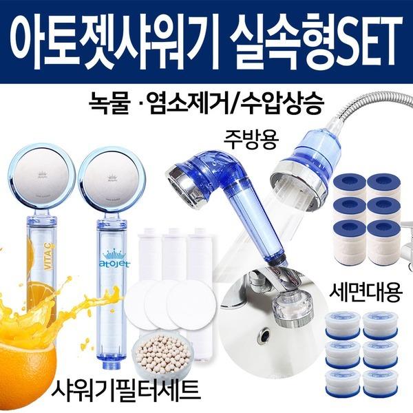 녹물염소제거/아토젯샤워기+필터6개(무료)홈쇼핑