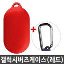 삼성 갤럭시 버즈 케이스/무선 블루투스이어폰 키링