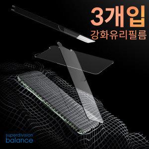 아이폰11프로맥스 밸런스 강화유리 액정보호 필름 3매
