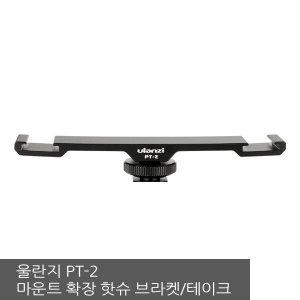 울란지 PT-2 마운트 확장 핫슈 브라켓/테이크 울란지