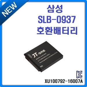삼성 SLB-0937 호환배터리 NV4 PL10 ST10 충전지