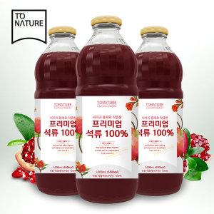 프리미엄 NFC 100% 석류 원액 착즙주스 1000ml 3병