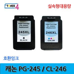 특대용량 캐논 PG-245 CL-246 XL MX492  잉크/호환