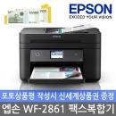 엡손 WF-2861 잉크포함 팩스복합기 신세계상품권증정