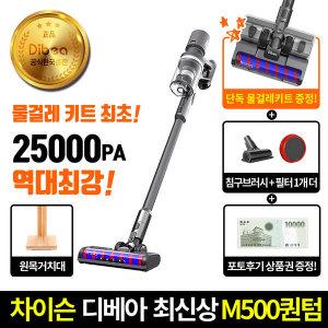 차이슨 무선청소기 M500퀀텀 +물걸레키트+사은품