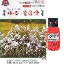 USB 한국 가곡 경음악 47곡 효도라디오 차량용 mp3 TGR