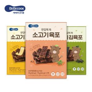 한입에 쏙 소고기 포 3개(육포/치즈포/김육포)