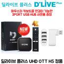 딜라이브 플러스 UHD 셋탑박스 H5 유튜브 넷플릭스제공