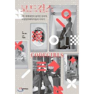 코드걸스 : 2차 세계대전의 숨겨진 승리자  여성암호해독자들의 이야기  리자 먼디