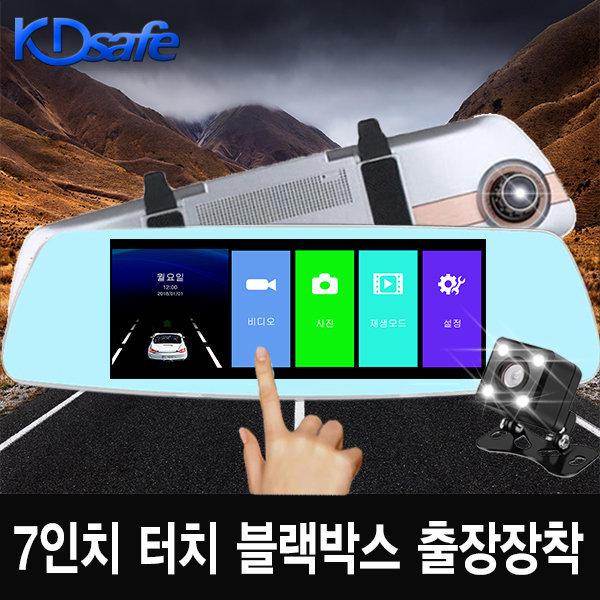 가성비 2채널 FHD 7인치 터치 블랙박스 K7 출장장착