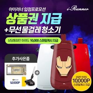 아이러너 렌탈 i-Runner 런닝머신 기획전 / 상품권5만