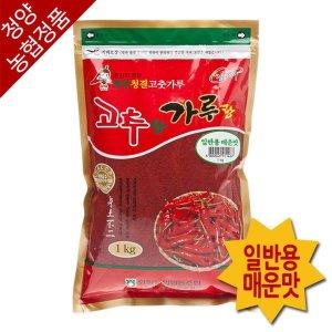청양농협 고춧가루 일반용 1kg 매운맛