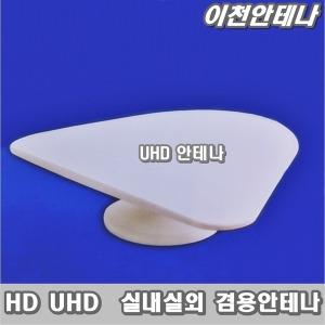 TV UHD HD 안테나 실내 지상파 DTV디지털 수신기 무료
