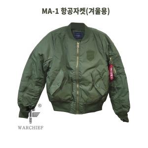 MA-1 항공자켓/방한자켓/알파/전술/밀리터리
